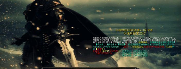 火线对垒III邪灵要塞