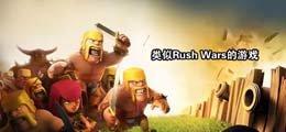 类似Rush Wars的游戏