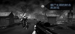僵尸主题的射击类游戏