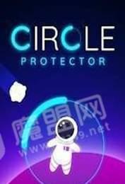 圆形保护器