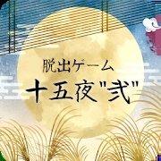 逃脱游戏中秋节2