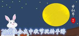 2019适合在中秋节玩的手游