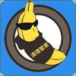 香蕉清理大师
