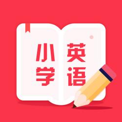 小學英語教育平臺