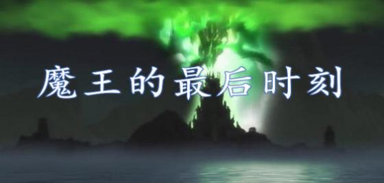 魔王的最后时刻