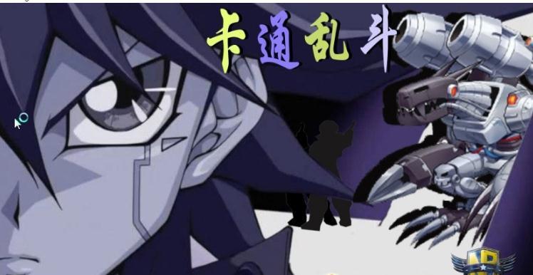 卡通乱斗3.6.4未来