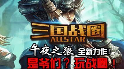 三国战圈Allstar