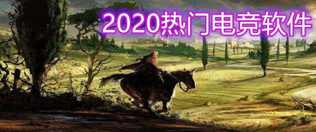 2020热门电竞软件