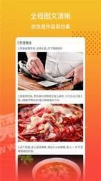 春节家常菜菜谱大全
