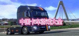 中国卡车游戏大全