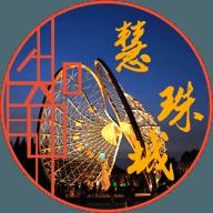 珠城未来社区
