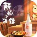 解忧小酒馆iOS版