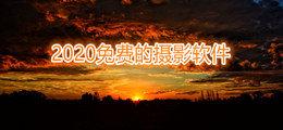 2020免费的摄影软件