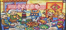 2020年夜饭菜谱app
