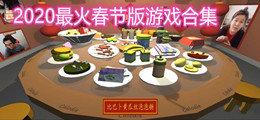 2020最火春节版游戏合集
