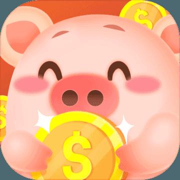 养猪小达人赚钱