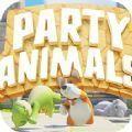动物派对v1.4