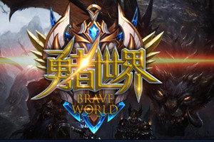 勇者世界v1.0.7