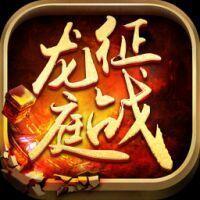 征战龙庭官网版