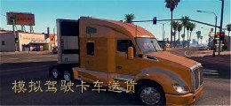 模擬駕駛卡車送貨的游戲