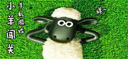 一個小羊闖關的手機游戲