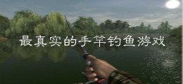 最真实的手竿钓鱼游戏