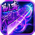 紫裝傳奇官網版