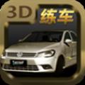 驾校模拟练车中文版