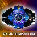 羅布奧特曼DX變身器