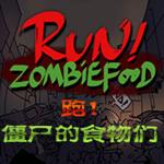 僵尸的食物中文版