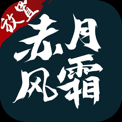 赤月风霜官网版