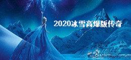 2020冰雪高爆版傳奇