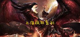 上海瘋狂系列游戲合集