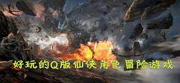 好玩的Q版仙俠角色冒險游戲