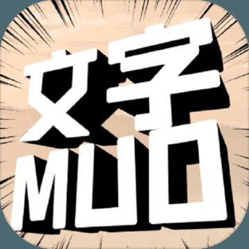 书剑群侠传MUD破解版