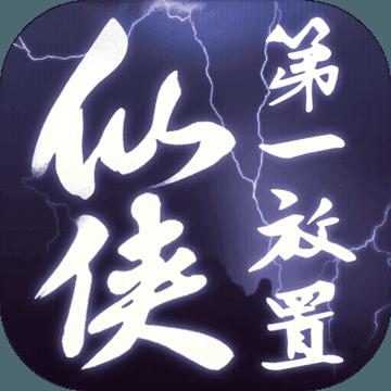 仙侠第一放置3.5.7破解版