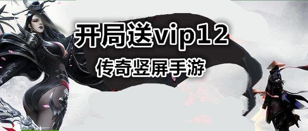 開局送vip12的傳奇豎屏手游