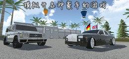 模擬開各種豪車的游戲