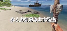 多人聯機荒島生存游戲