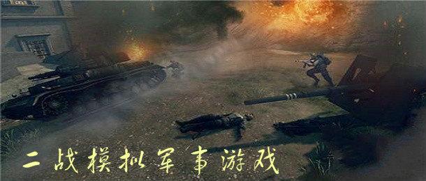 二戰模擬軍事游戲