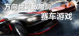 方向盘灵敏度高的赛车驾驶游戏