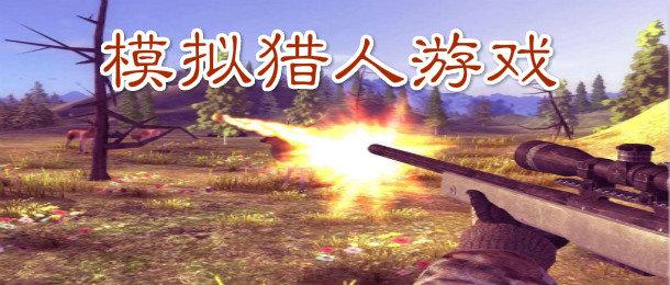 模拟猎人游戏