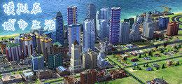 模拟在城市生活的手游