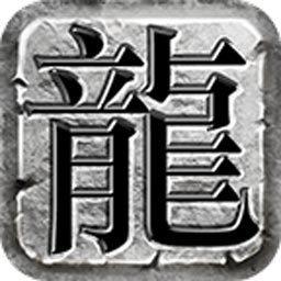 180战神复古开天终极版本