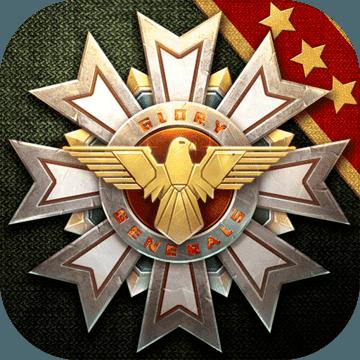 鋼鐵命令將軍的榮耀3內購破解版