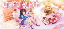 原味日式RPG游戲