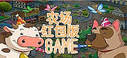 農場紅包版游戲大全