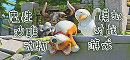 魔性沙雕动物模拟对战游戏