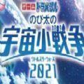 哆啦a夢大雄的宇宙小戰爭2021
