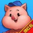 猪来了合成猪